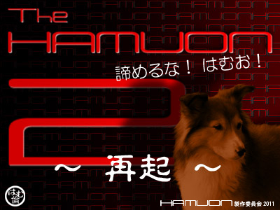 HAMUON2ポスターA.jpg